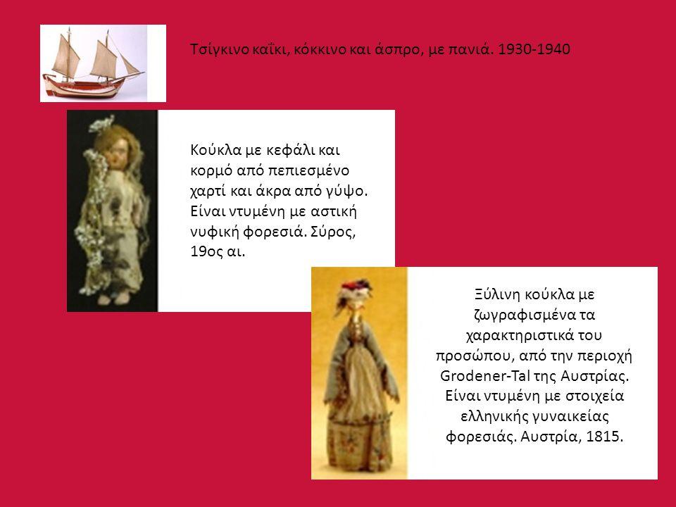 Τσίγκινο καΐκι, κόκκινο και άσπρο, με πανιά. 1930-1940