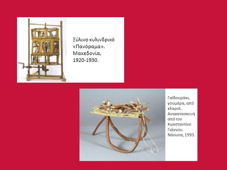 Ξύλινο κυλινδρικό «Πανόραμα». Μακεδονία,