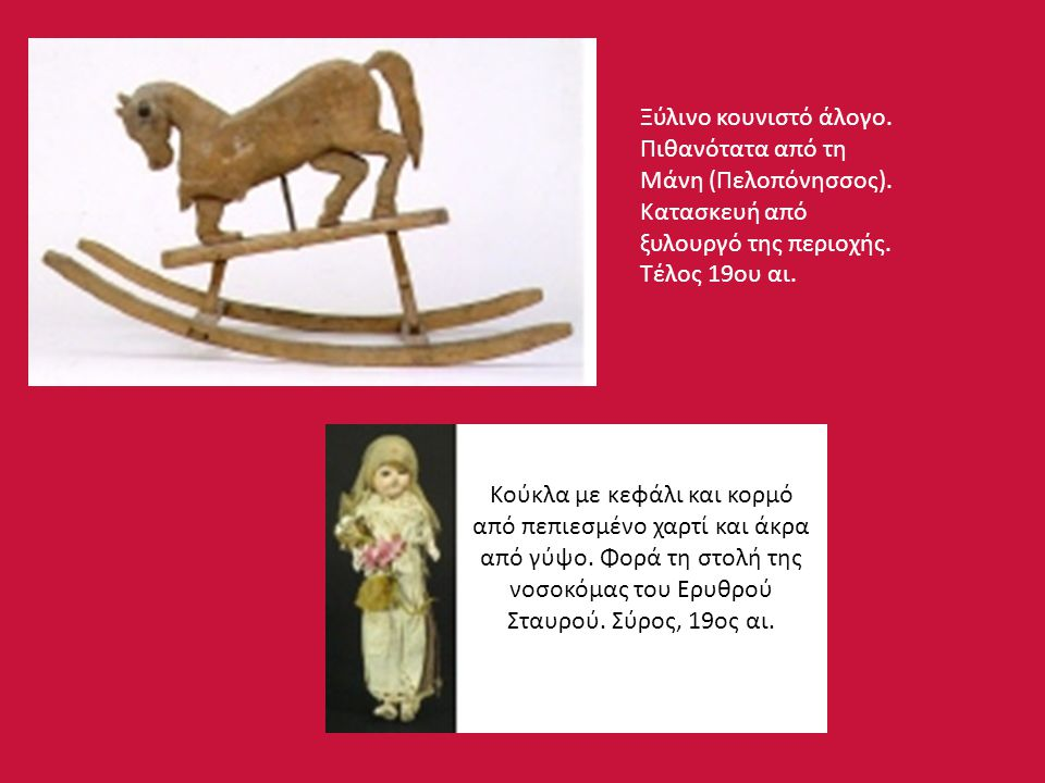 Ξύλινο κουνιστό άλογο. Πιθανότατα από τη Μάνη (Πελοπόνησσος)
