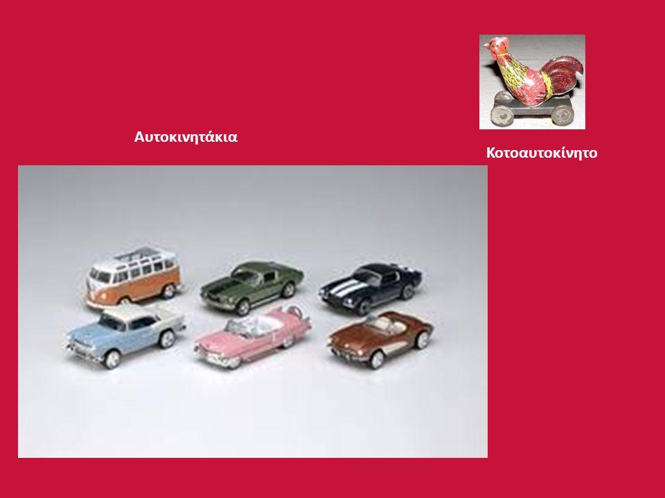 Αυτοκινητάκια Κοτοαυτοκίνητο