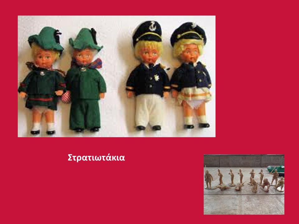 Στρατιωτάκια