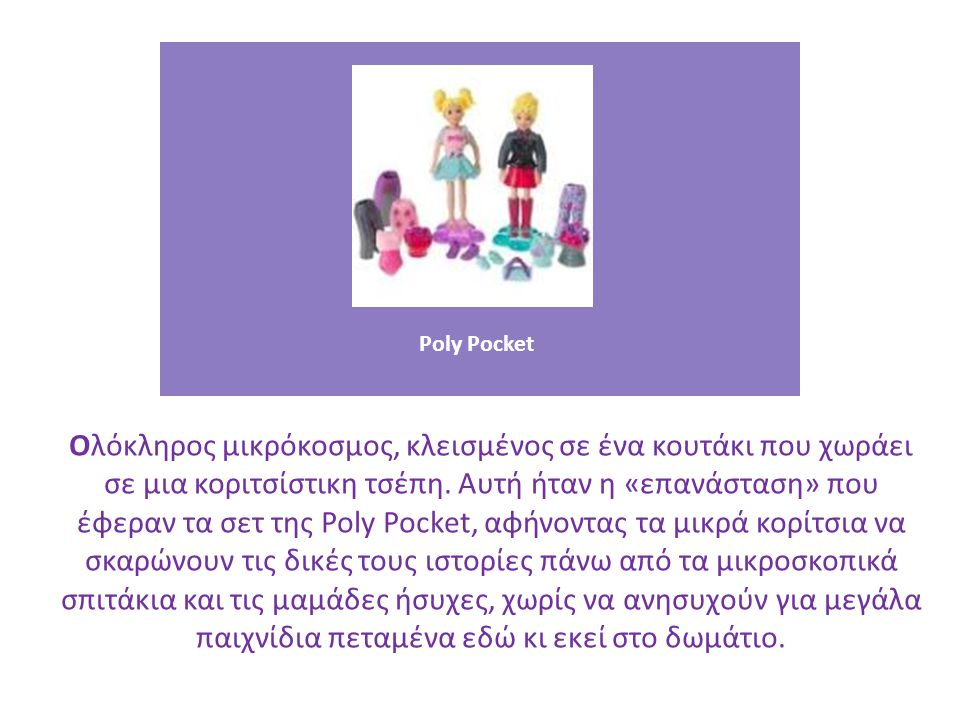 Poly Pocket