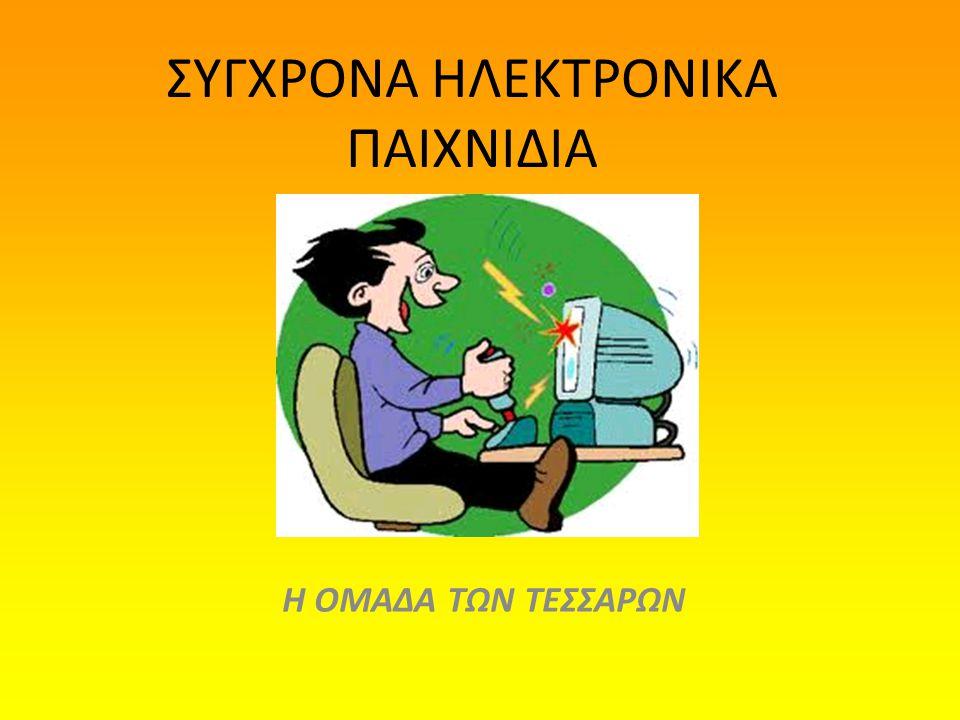 ΣΥΓΧΡΟΝΑ ΗΛΕΚΤΡΟΝΙΚΑ ΠΑΙΧΝΙΔΙΑ