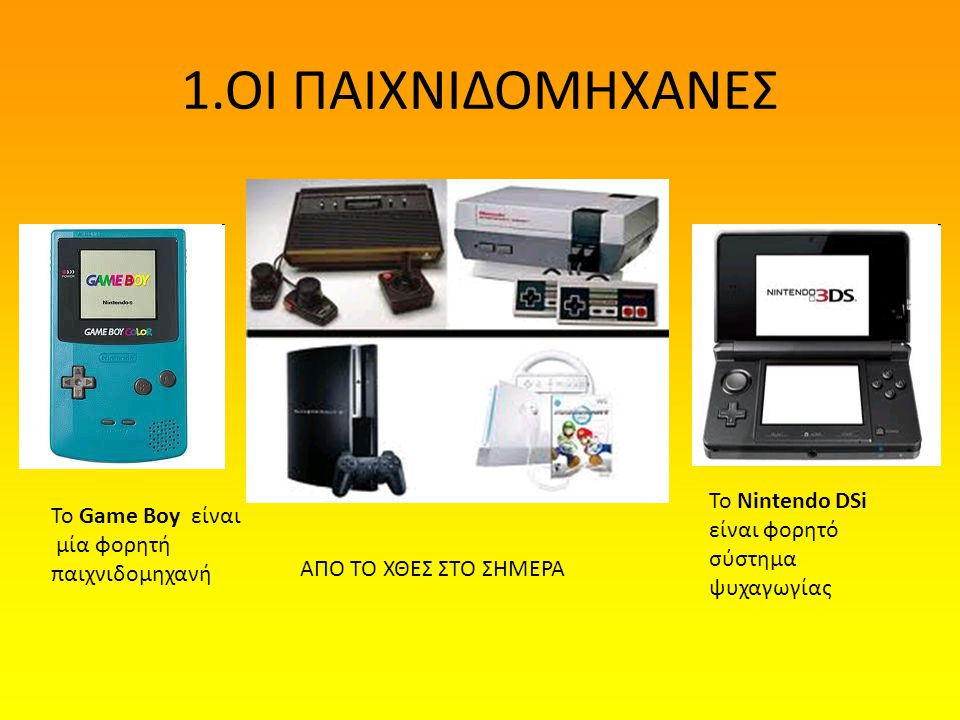 1.ΟΙ ΠΑΙΧΝΙΔΟΜΗΧΑΝΕΣ Το Nintendo DSi είναι φορητό σύστημα ψυχαγωγίας