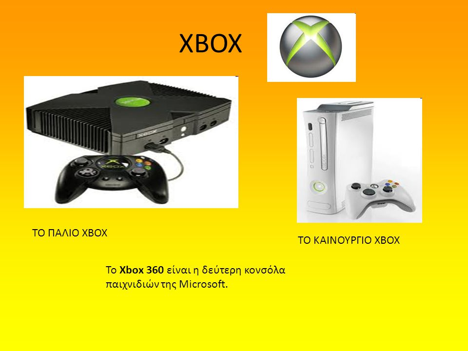 XBOX ΤΟ ΠΑΛΙΟ XBOX ΤΟ ΚΑΙΝΟΥΡΓΙΟ XBOX