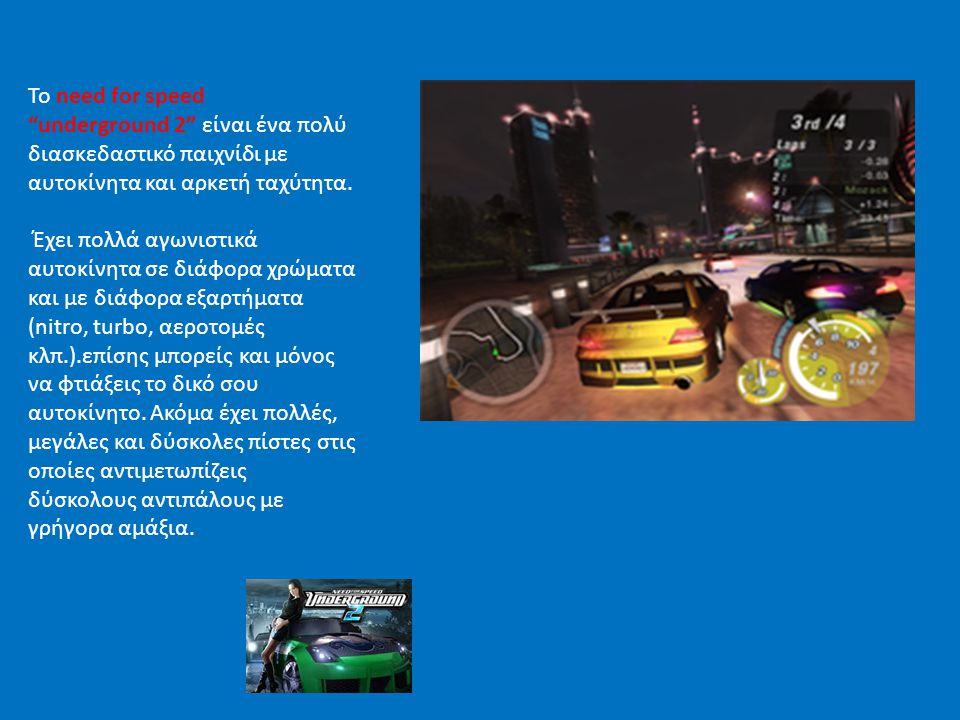 Το need for speed underground 2 είναι ένα πολύ διασκεδαστικό παιχνίδι με αυτοκίνητα και αρκετή ταχύτητα.
