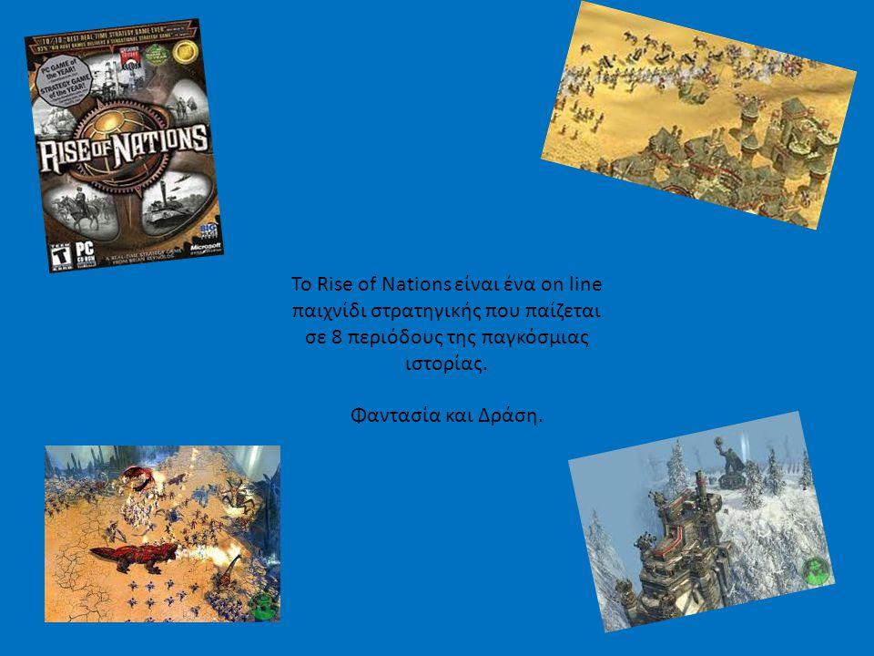 Το Rise of Nations είναι ένα on line παιχνίδι στρατηγικής που παίζεται σε 8 περιόδους της παγκόσμιας ιστορίας.