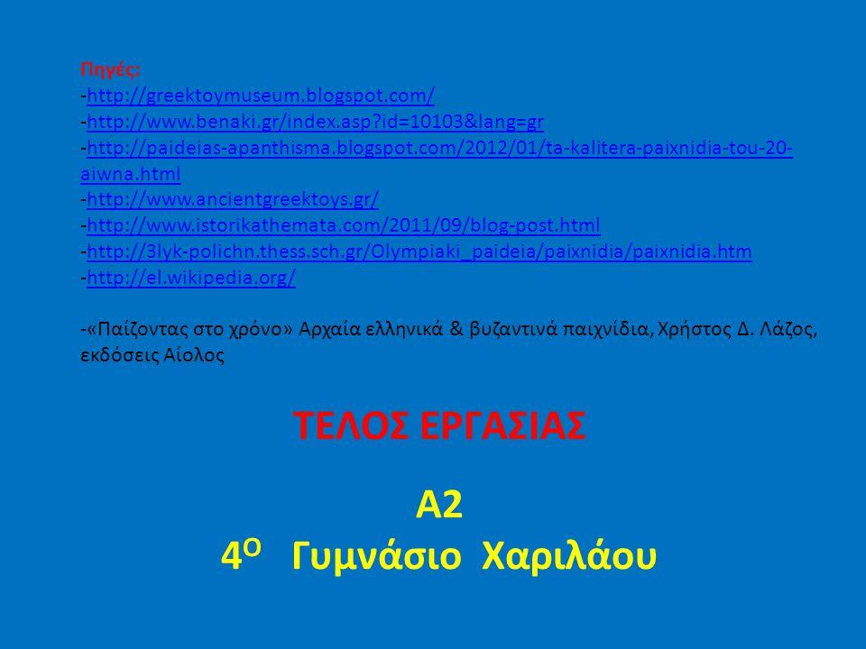 ΤΕΛΟΣ ΕΡΓΑΣΙΑΣ Α2 4Ο Γυμνάσιο Χαριλάου