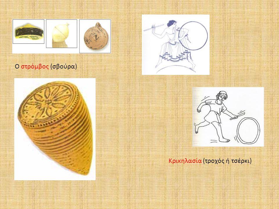 Ο στρόμβος (σβούρα) Κρικηλασία (τροχός ή τσέρκι)