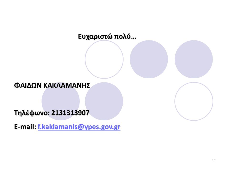 Ευχαριστώ πολύ… ΦΑΙΔΩΝ ΚΑΚΛΑΜΑΝΗΣ Τηλέφωνο: 2131313907 E-mail: f.kaklamanis@ypes.gov.gr