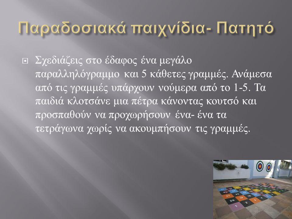 Παραδοσιακά παιχνίδια- Πατητό