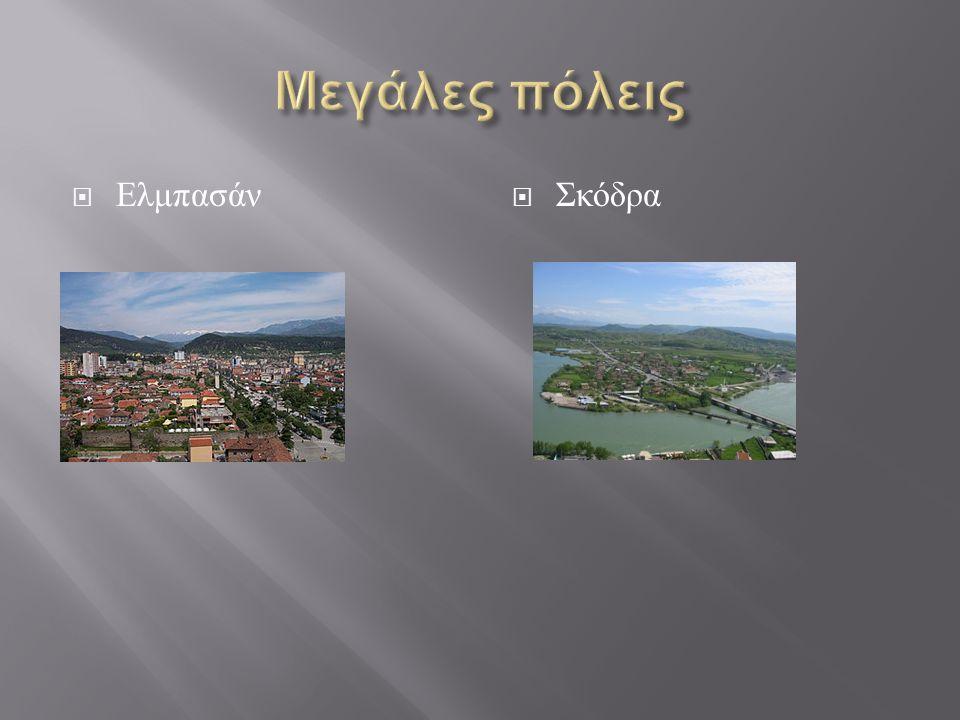 Μεγάλες πόλεις Ελμπασάν Σκόδρα