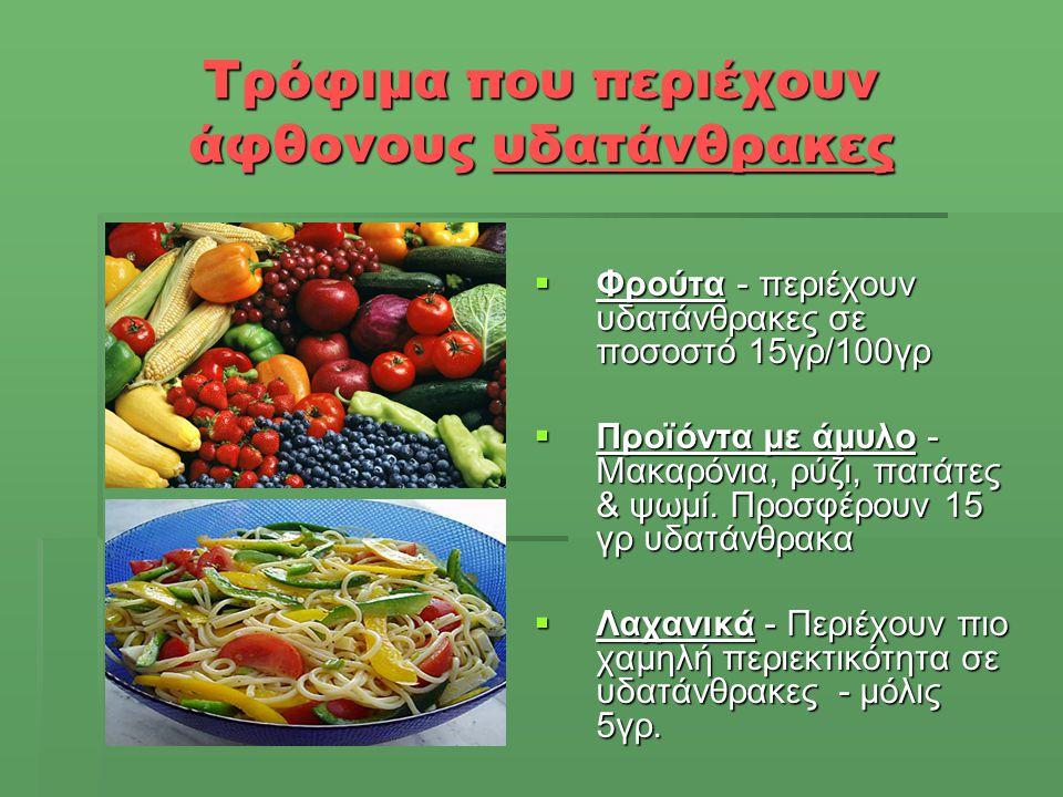 Τρόφιμα που περιέχουν άφθονους υδατάνθρακες