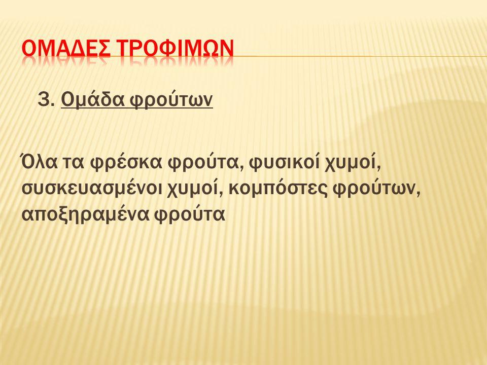 ΟΜΑΔΕΣ ΤΡΟΦΙΜΩΝ 3.