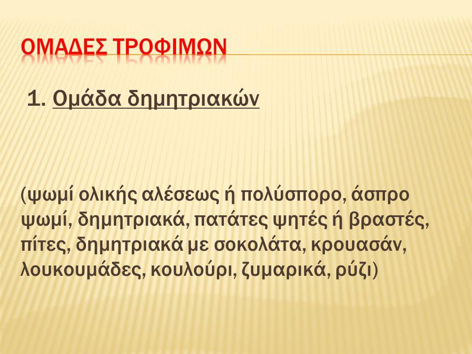 ΟΜΑΔΕΣ ΤΡΟΦΙΜΩΝ 1. Ομάδα δημητριακών