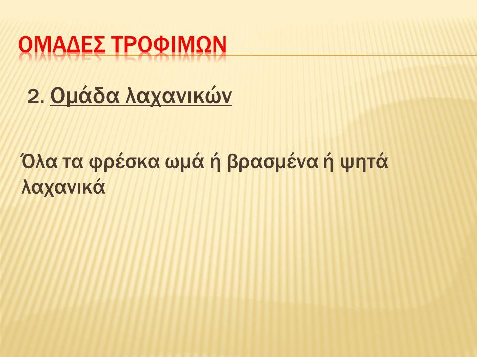 ΟΜΑΔΕΣ ΤΡΟΦΙΜΩΝ 2. Ομάδα λαχανικών