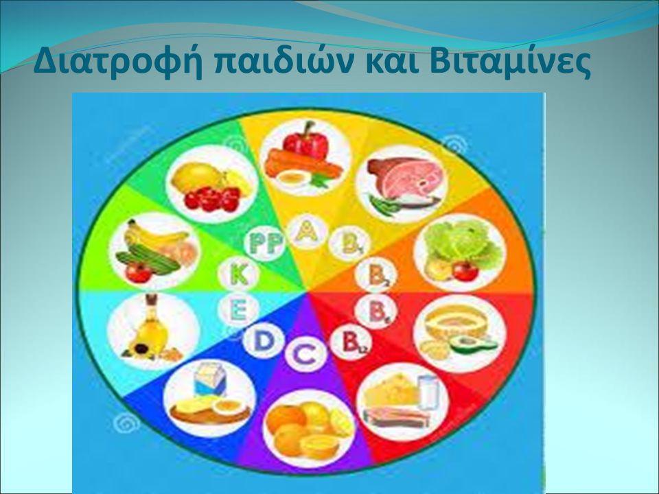 Διατροφή παιδιών και Βιταμίνες