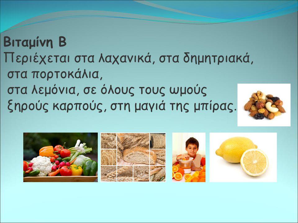 Βιταμίνη Β Περιέχεται στα λαχανικά, στα δημητριακά,