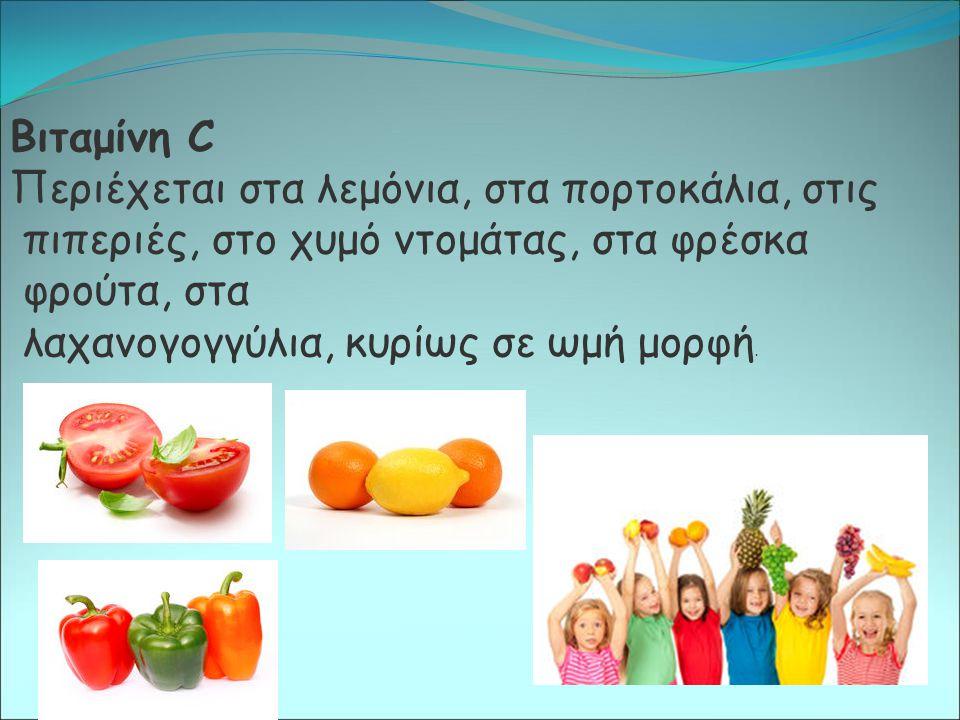 Βιταμίνη C Περιέχεται στα λεμόνια, στα πορτοκάλια, στις