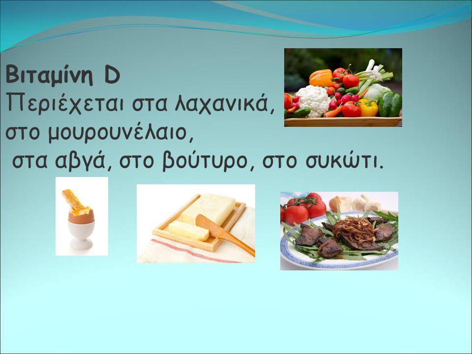 Βιταμίνη D Περιέχεται στα λαχανικά,