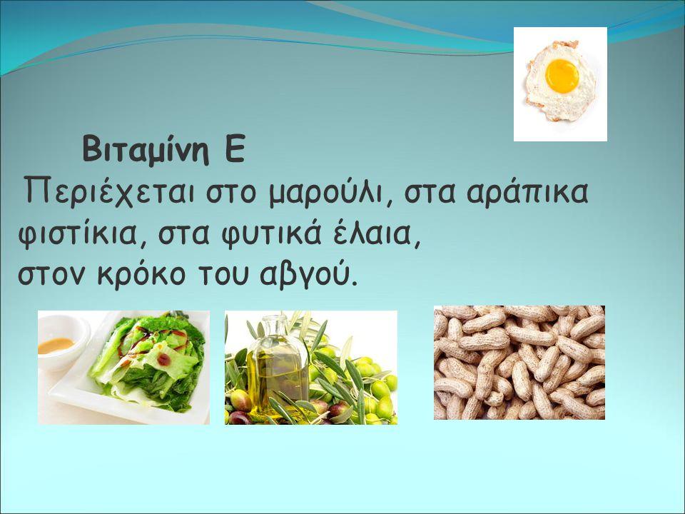 Βιταμίνη Ε Περιέχεται στο μαρούλι, στα αράπικα