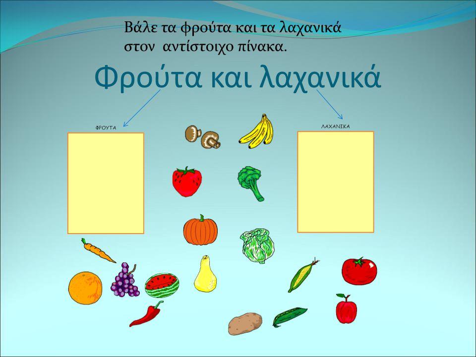 Βάλε τα φρούτα και τα λαχανικά στον αντίστοιχο πίνακα.