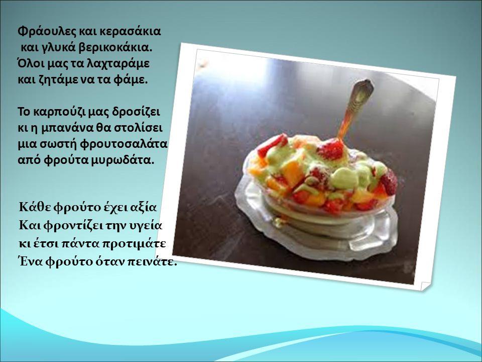 Φράουλες και κερασάκια και γλυκά βερικοκάκια