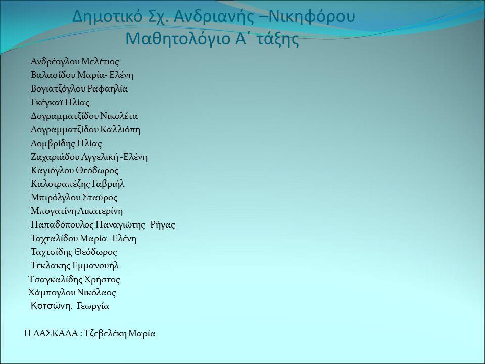 Δημοτικό Σχ. Ανδριανής –Νικηφόρου Μαθητολόγιο Α΄ τάξης