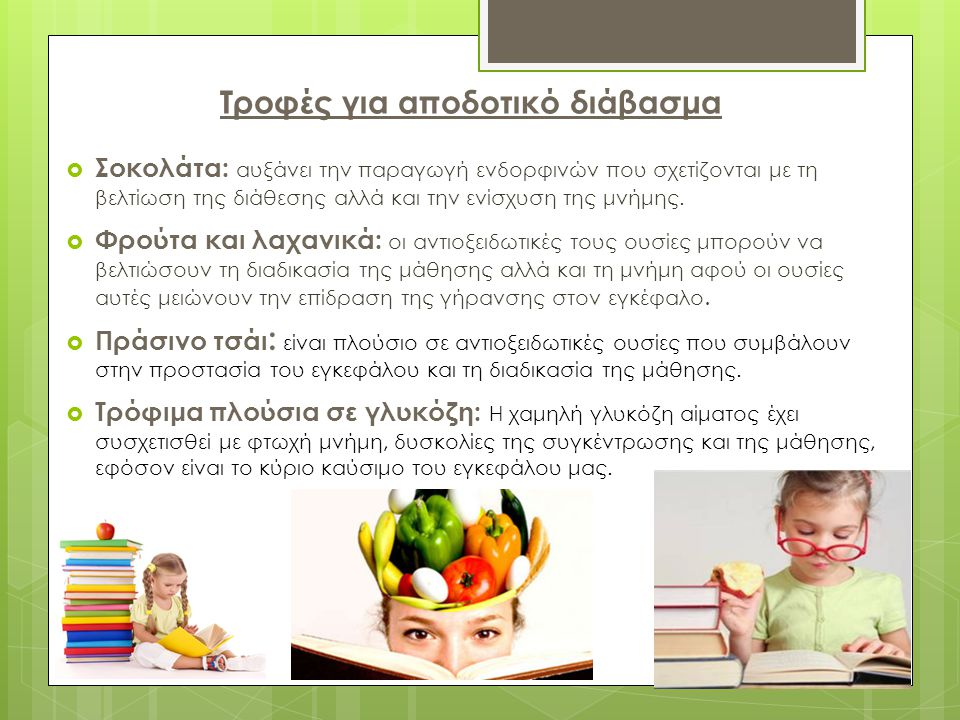 Τροφές για αποδοτικό διάβασμα