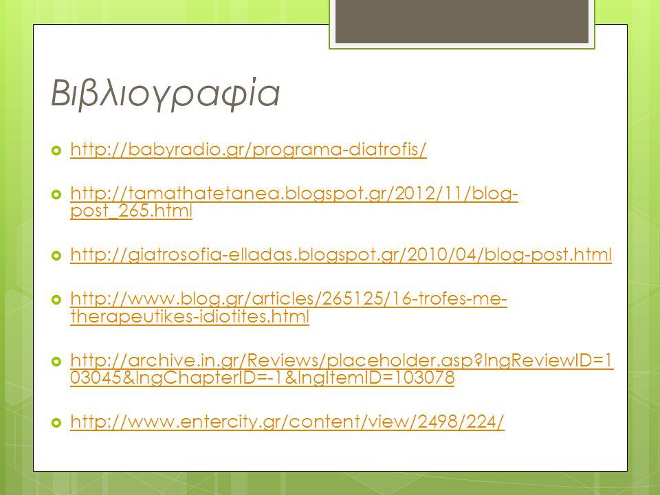 Βιβλιογραφία http://babyradio.gr/programa-diatrofis/