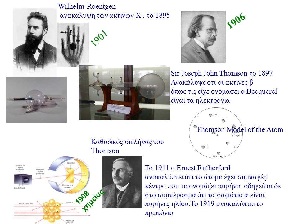 1906 1901 Wilhelm-Roentgen ανακάλυψη των ακτίνων Χ , το 1895