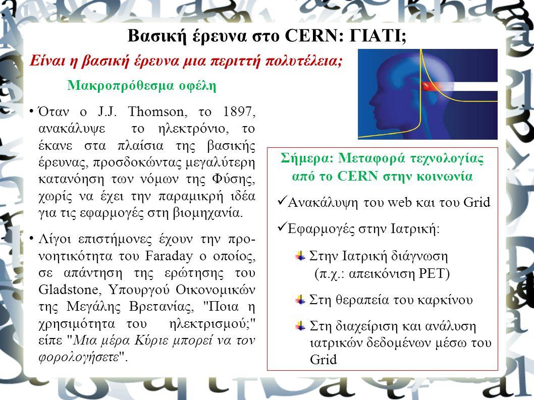 Βασική έρευνα στο CERN: ΓΙΑΤΙ;