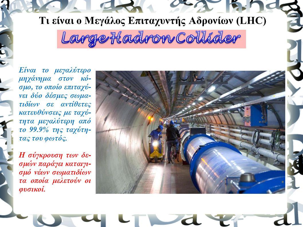 Τι είναι ο Μεγάλος Επιταχυντής Αδρονίων (LHC)