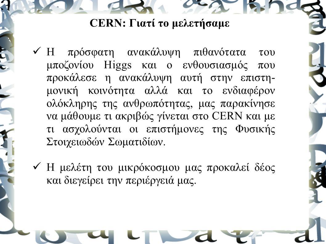 CERN: Γιατί το μελετήσαμε