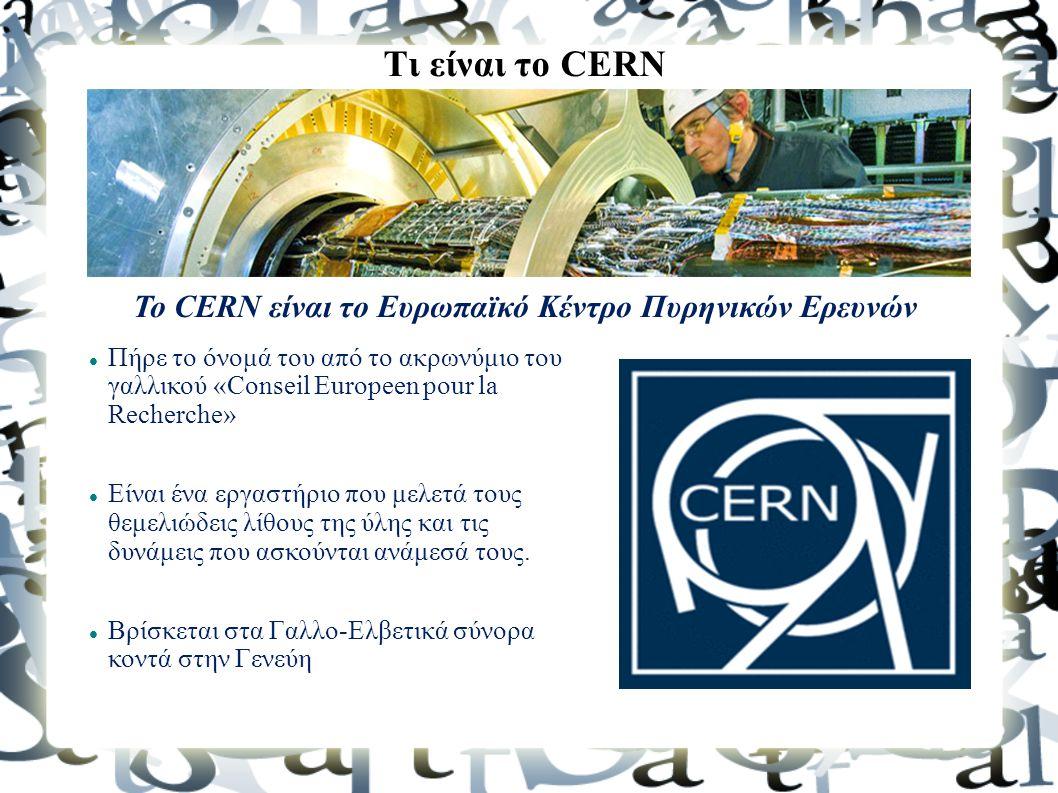 To CERN είναι το Ευρωπαϊκό Κέντρο Πυρηνικών Ερευνών