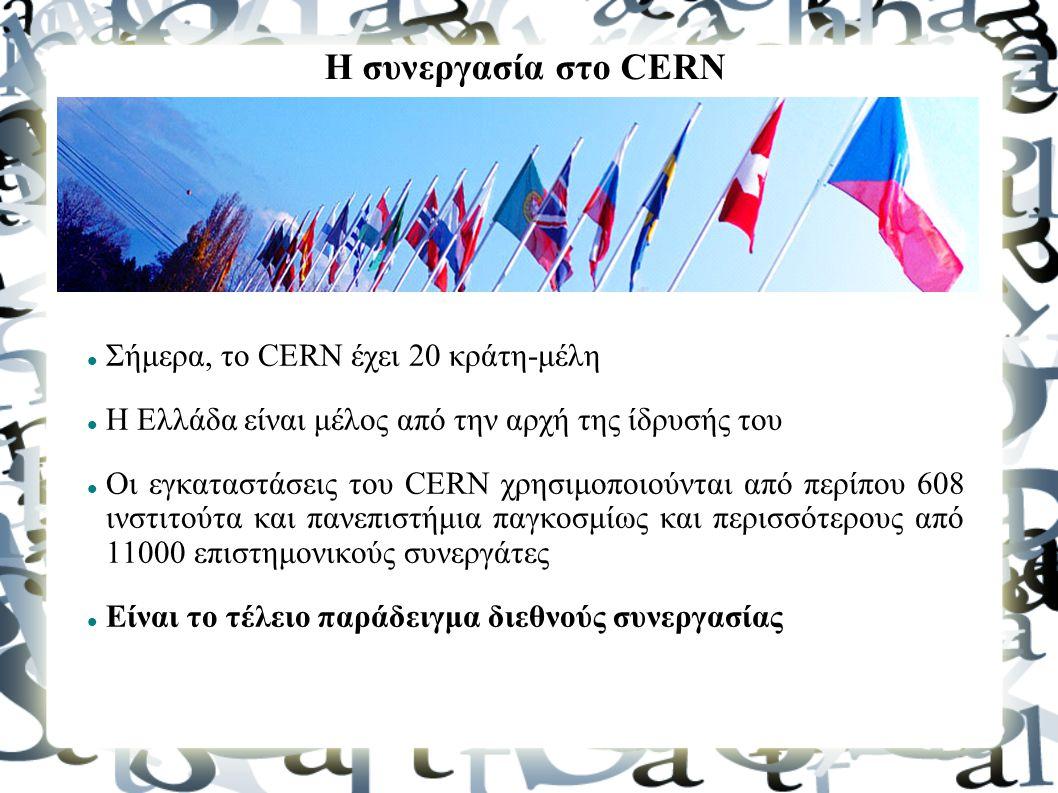 Η συνεργασία στο CERN Σήμερα, το CERN έχει 20 κράτη-μέλη