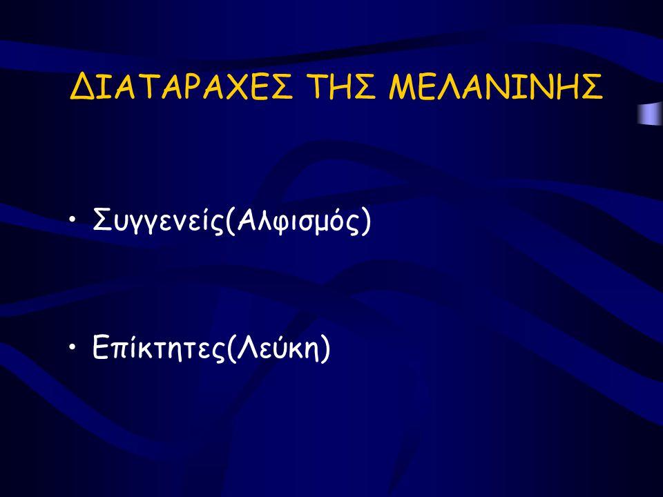 ΔΙΑΤΑΡΑΧΕΣ ΤΗΣ ΜΕΛΑΝΙΝΗΣ