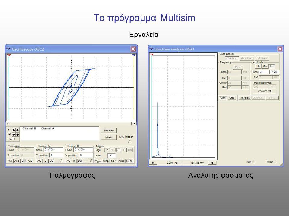 Το πρόγραμμα Multisim Εργαλεία Παλμογράφος Αναλυτής φάσματος