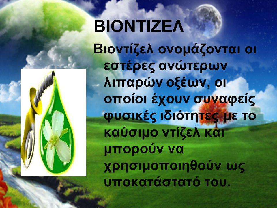 ΒΙΟΝΤΙΖΕΛ