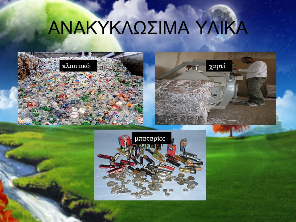 ΑΝΑΚΥΚΛΩΣΙΜΑ ΥΛΙΚΑ πλαστικό χαρτί μπαταρίες
