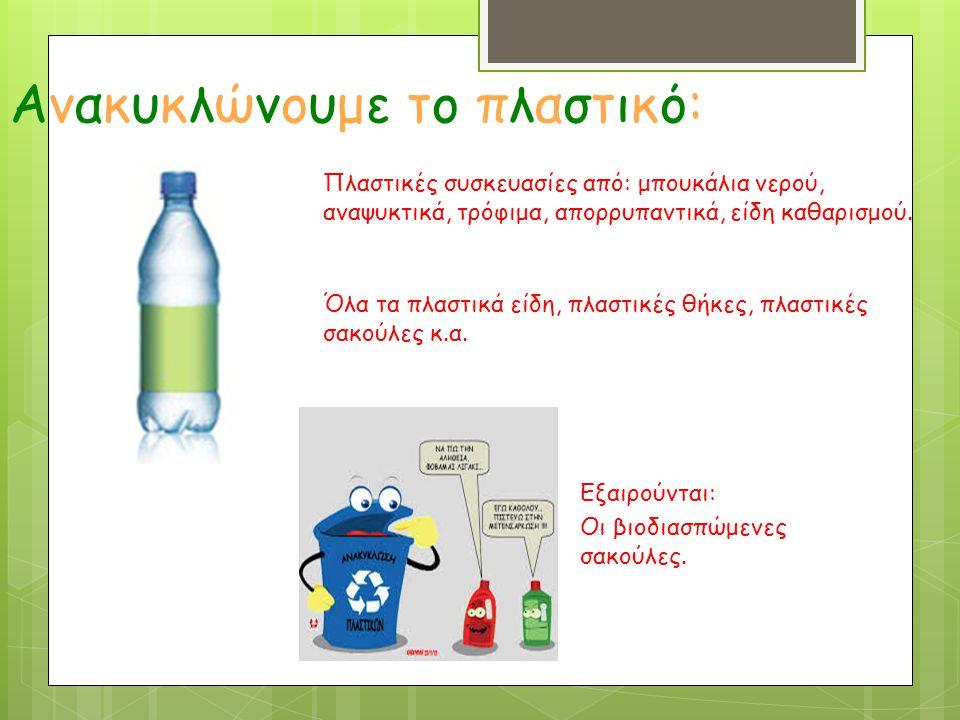 Ανακυκλώνουμε το πλαστικό: