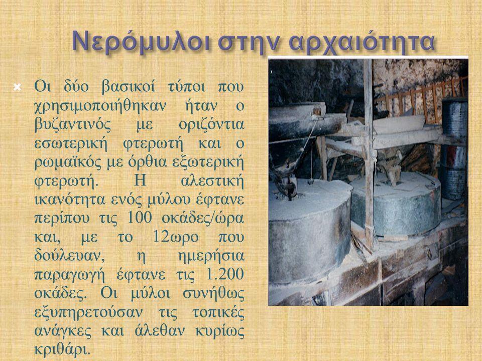 Νερόμυλοι στην αρχαιότητα
