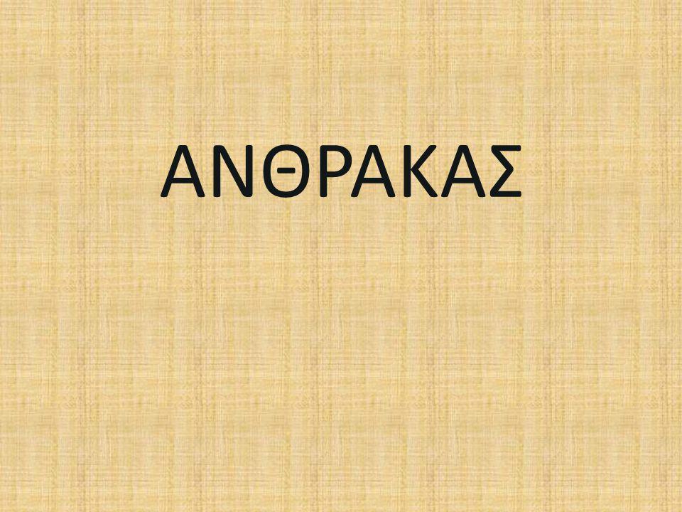 ΑΝΘΡΑΚΑΣ