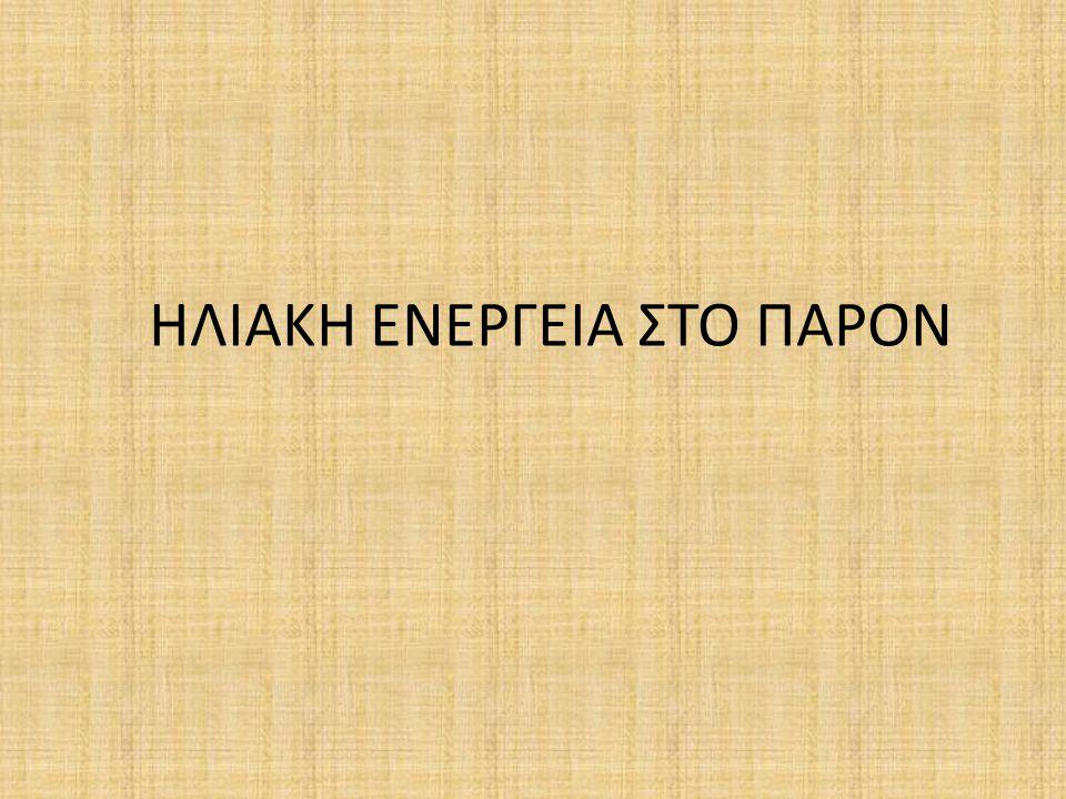 ΗΛΙΑΚΗ ΕΝΕΡΓΕΙΑ ΣΤΟ ΠΑΡΟΝ