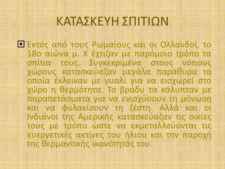 ΚΑΤΑΣΚΕΥΗ ΣΠΙΤΙΩΝ