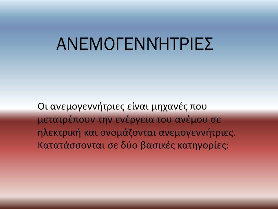ΑΝΕΜΟΓΕΝΝΉΤΡΙΕΣ