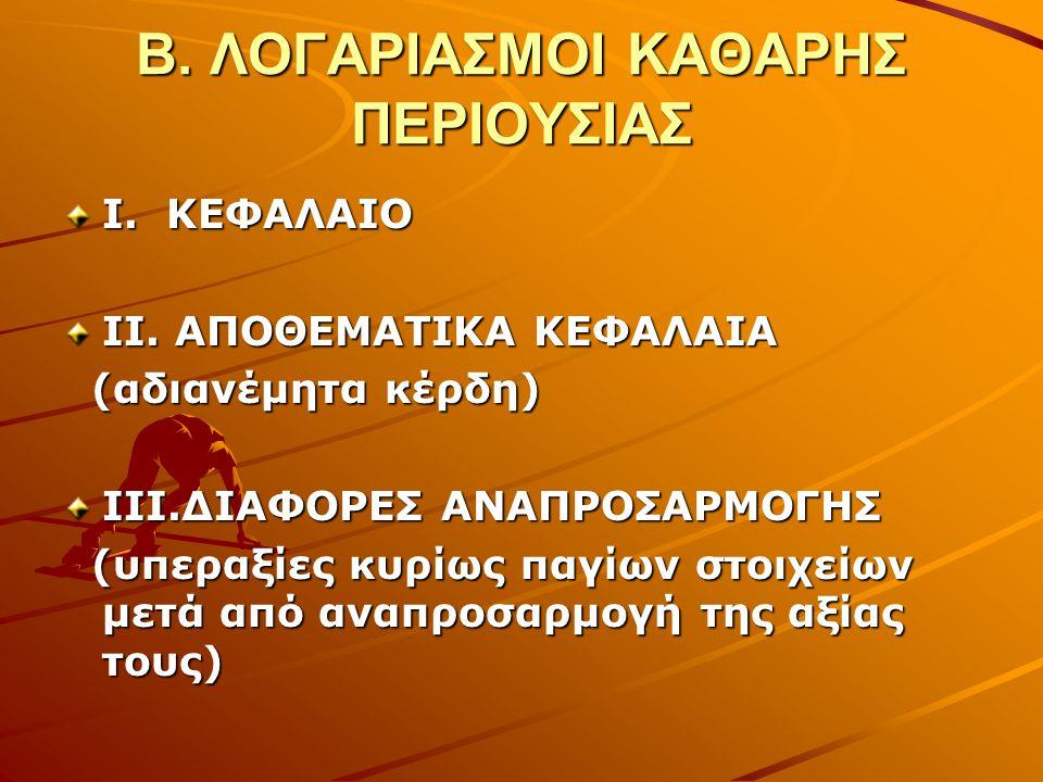 Β. ΛΟΓΑΡΙΑΣΜΟΙ ΚΑΘΑΡΗΣ ΠΕΡΙΟΥΣΙΑΣ