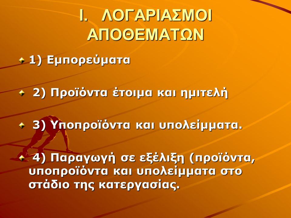 Ι. ΛΟΓΑΡΙΑΣΜΟΙ ΑΠΟΘΕΜΑΤΩΝ