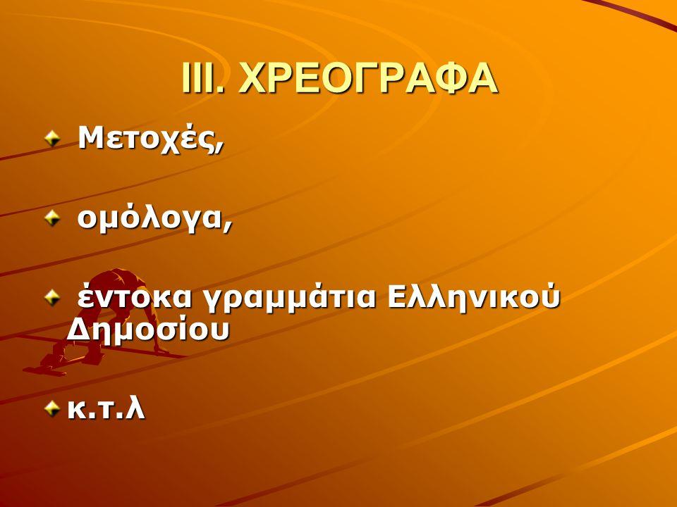 ΙΙΙ. ΧΡΕΟΓΡΑΦΑ Μετοχές, ομόλογα, έντοκα γραμμάτια Ελληνικού Δημοσίου