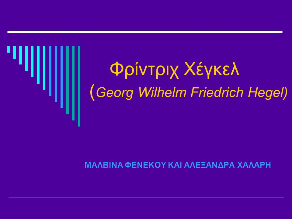 Φρίντριχ Χέγκελ (Georg Wilhelm Friedrich Hegel)